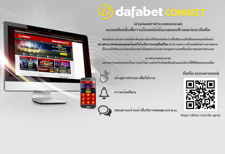 dafaconnect-entrypage-760x520-th.jpg